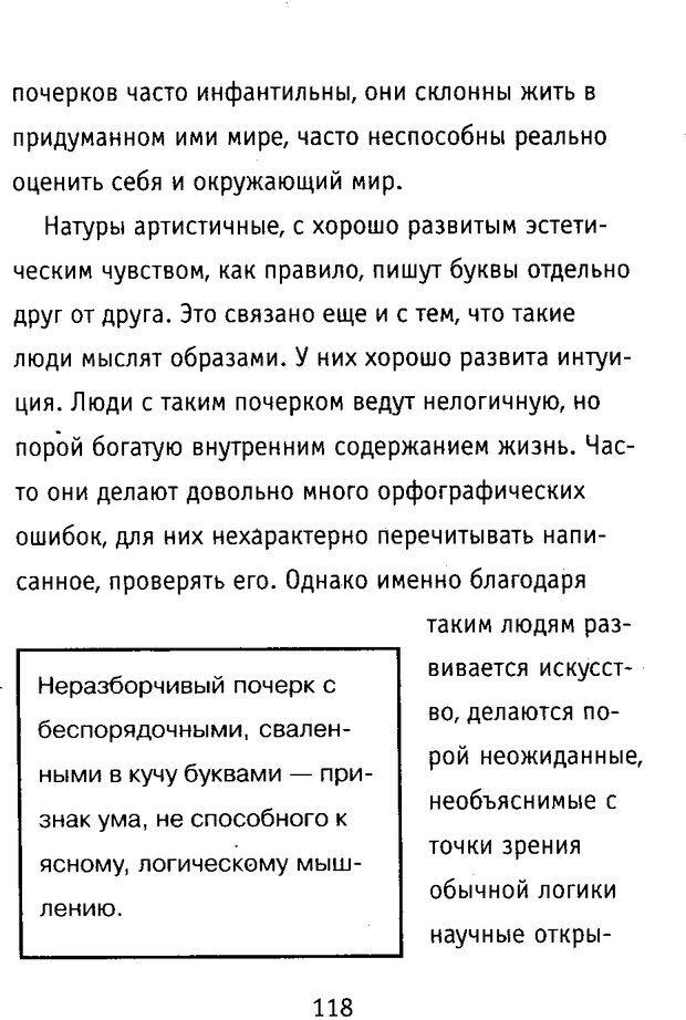 DJVU. Почерк и характер. Соломевич В. И. Страница 133. Читать онлайн