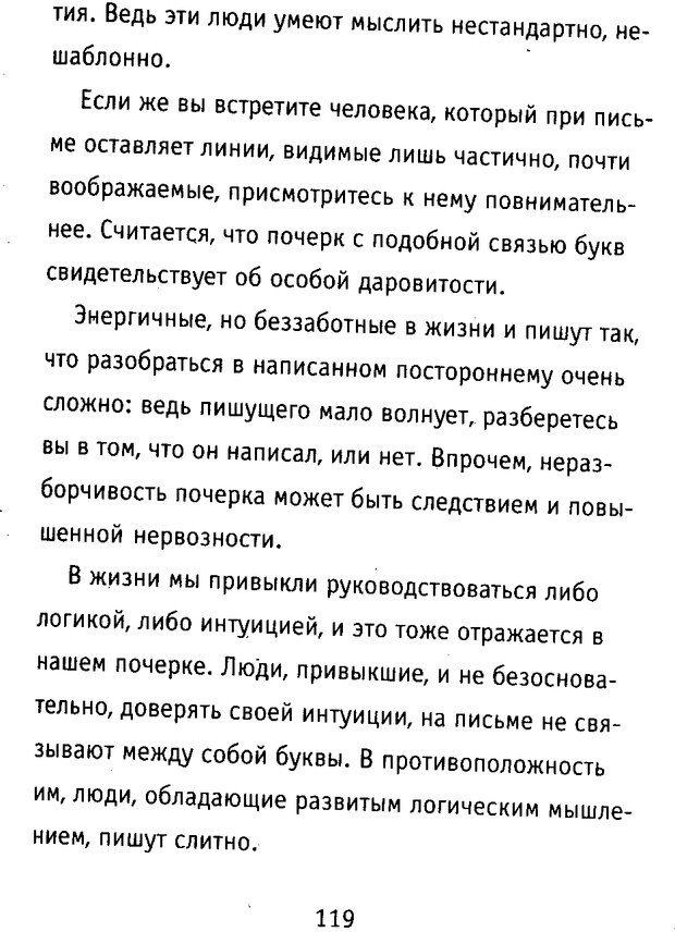 DJVU. Почерк и характер. Соломевич В. И. Страница 134. Читать онлайн