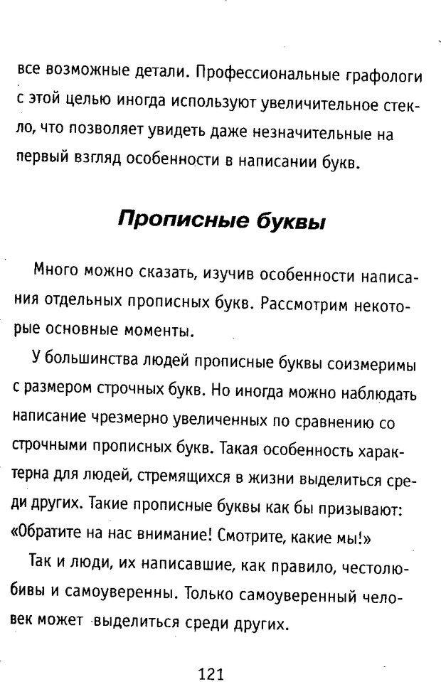 DJVU. Почерк и характер. Соломевич В. И. Страница 136. Читать онлайн
