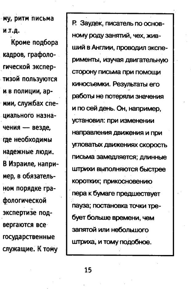 DJVU. Почерк и характер. Соломевич В. И. Страница 14. Читать онлайн