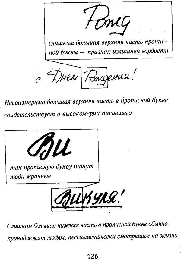 DJVU. Почерк и характер. Соломевич В. И. Страница 141. Читать онлайн