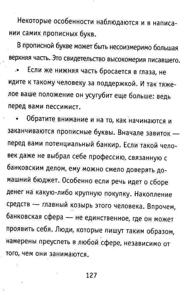 DJVU. Почерк и характер. Соломевич В. И. Страница 142. Читать онлайн