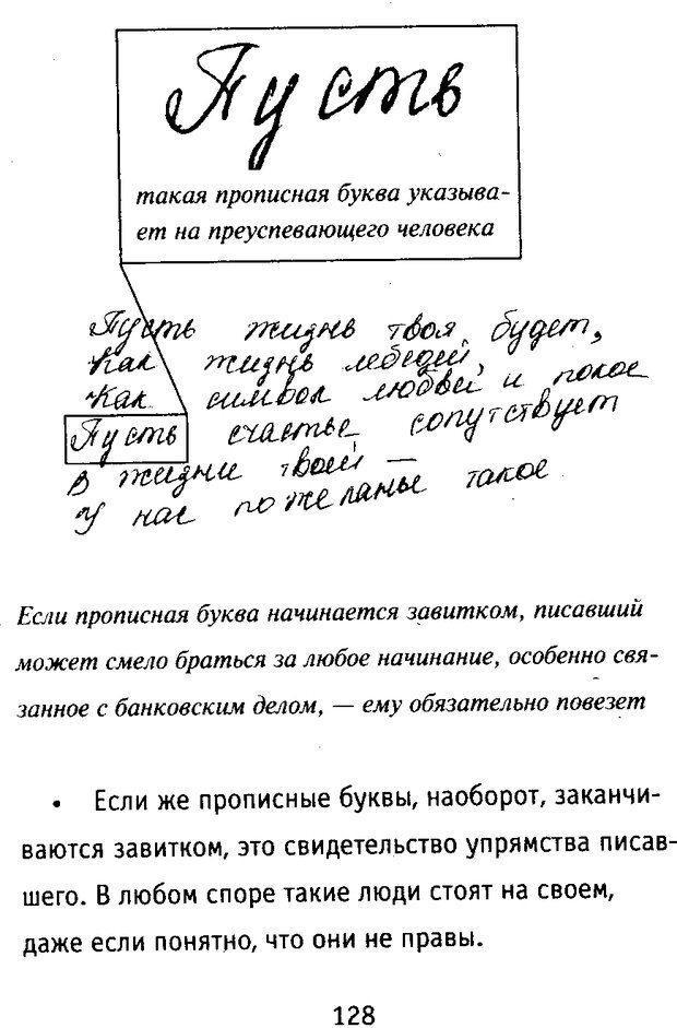 DJVU. Почерк и характер. Соломевич В. И. Страница 143. Читать онлайн
