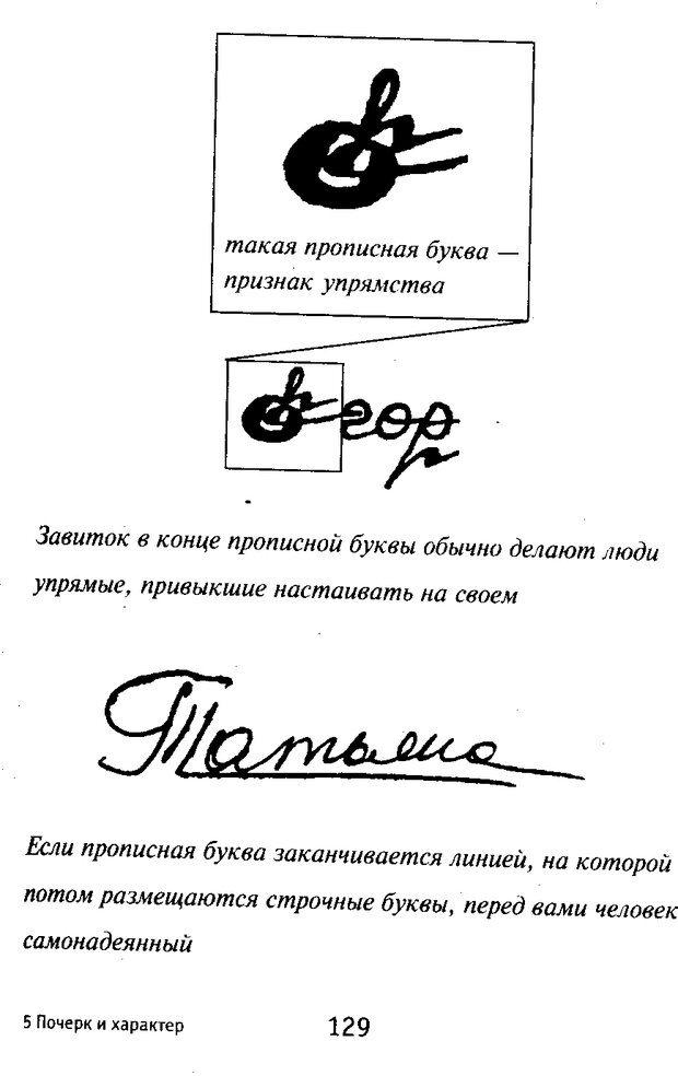 DJVU. Почерк и характер. Соломевич В. И. Страница 144. Читать онлайн