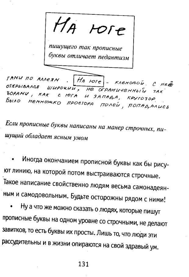 DJVU. Почерк и характер. Соломевич В. И. Страница 146. Читать онлайн