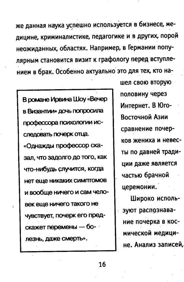 DJVU. Почерк и характер. Соломевич В. И. Страница 15. Читать онлайн