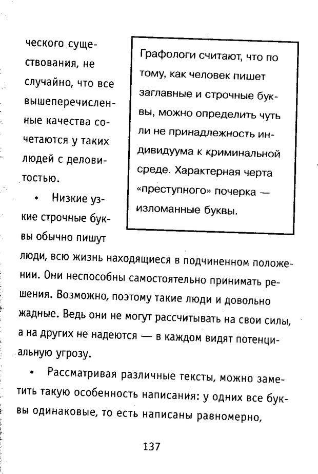 DJVU. Почерк и характер. Соломевич В. И. Страница 152. Читать онлайн