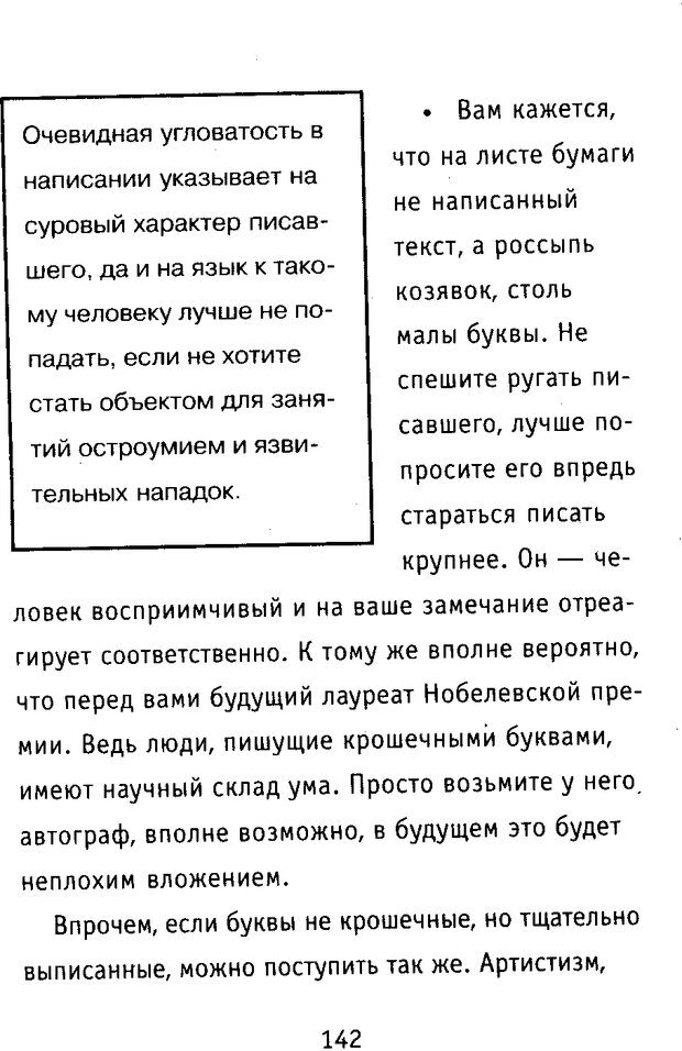 DJVU. Почерк и характер. Соломевич В. И. Страница 157. Читать онлайн