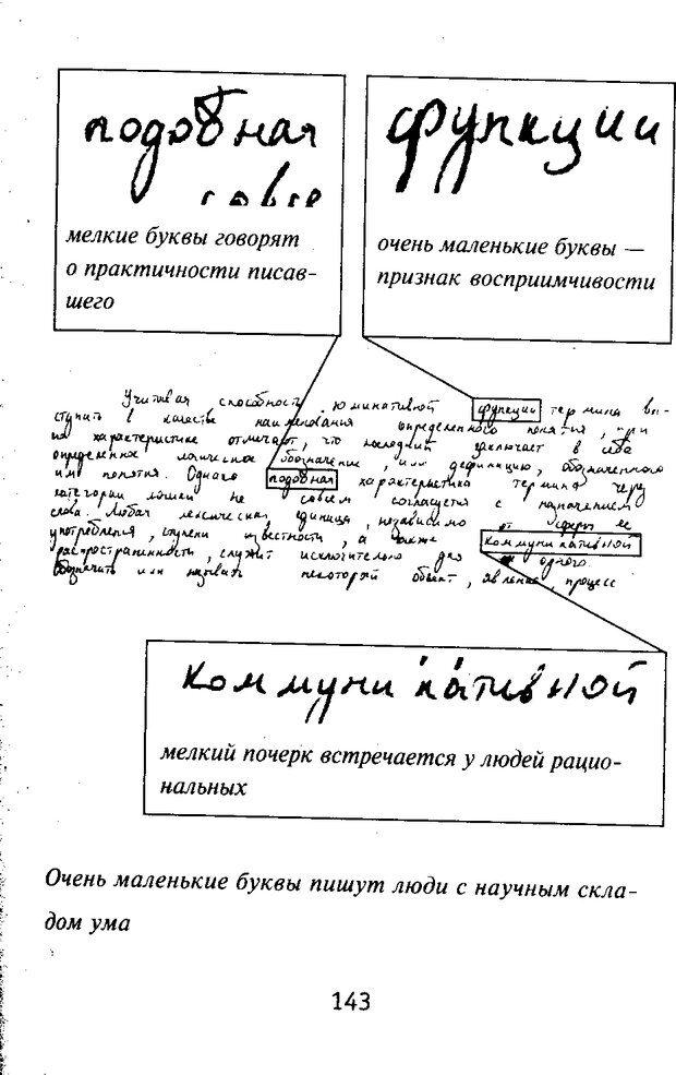 DJVU. Почерк и характер. Соломевич В. И. Страница 158. Читать онлайн