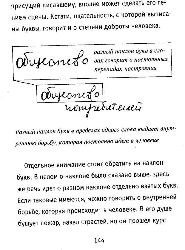 DJVU. Почерк и характер. Соломевич В. И. Страница 159. Читать онлайн
