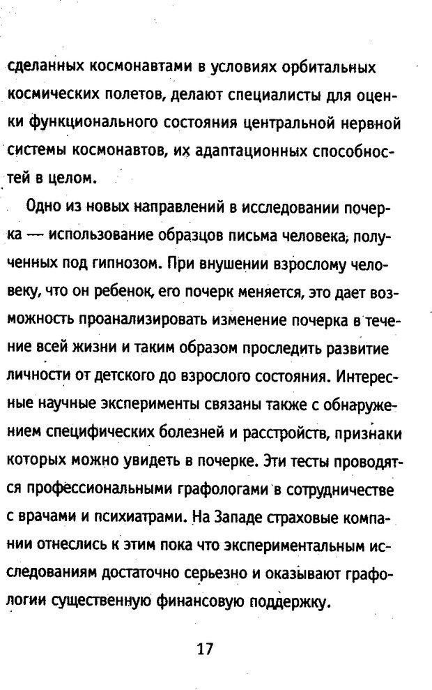 DJVU. Почерк и характер. Соломевич В. И. Страница 16. Читать онлайн