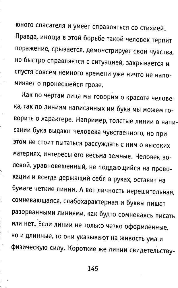 DJVU. Почерк и характер. Соломевич В. И. Страница 160. Читать онлайн