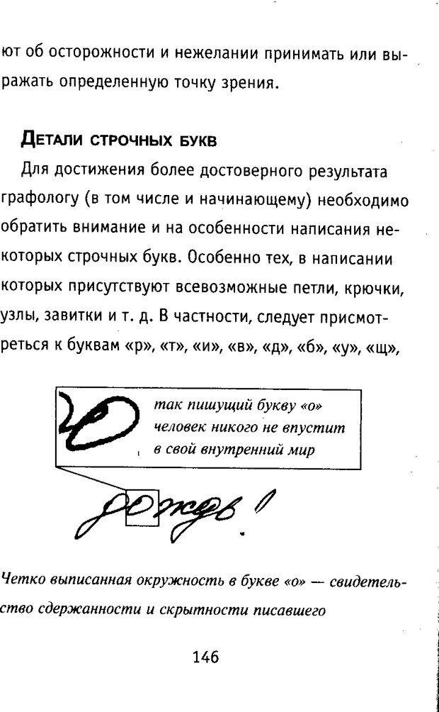 DJVU. Почерк и характер. Соломевич В. И. Страница 161. Читать онлайн