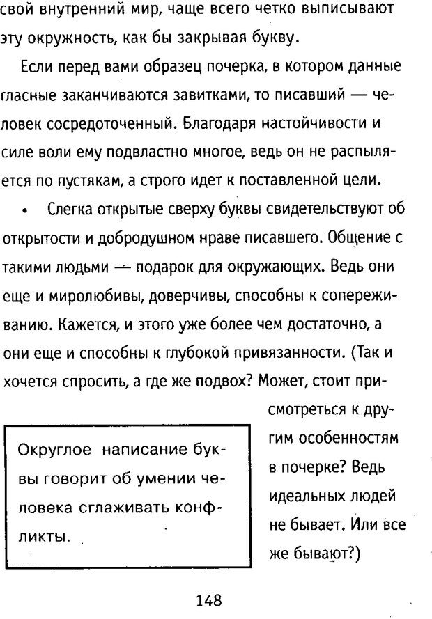 DJVU. Почерк и характер. Соломевич В. И. Страница 163. Читать онлайн