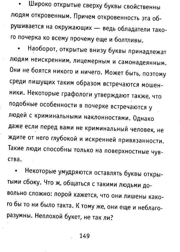 DJVU. Почерк и характер. Соломевич В. И. Страница 164. Читать онлайн