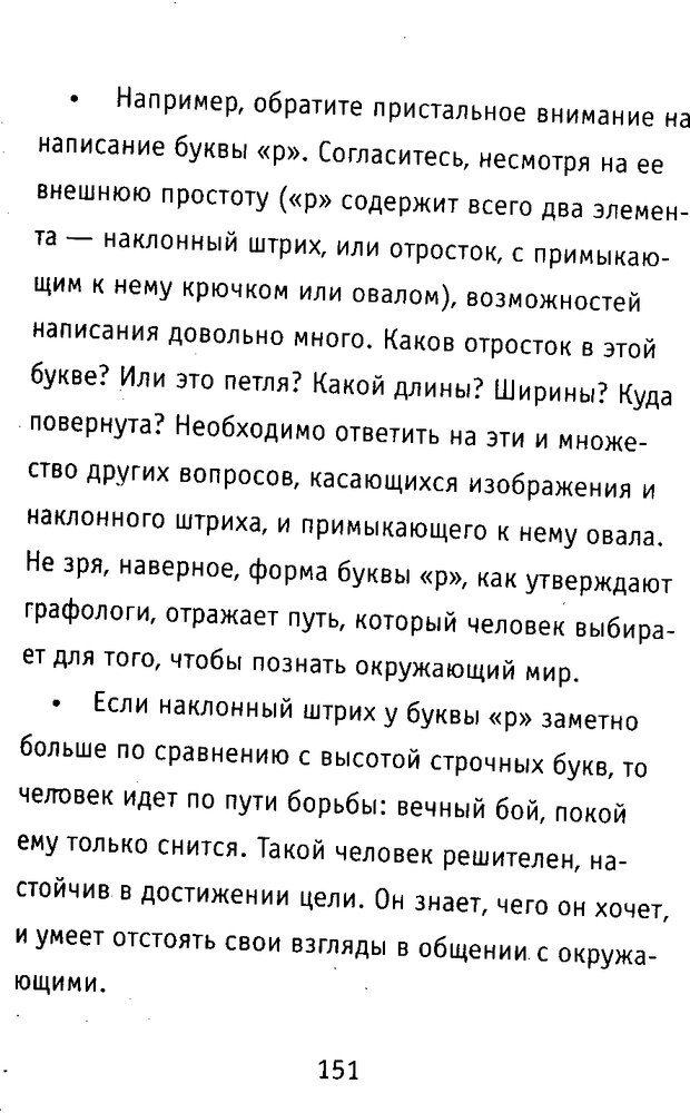 DJVU. Почерк и характер. Соломевич В. И. Страница 166. Читать онлайн