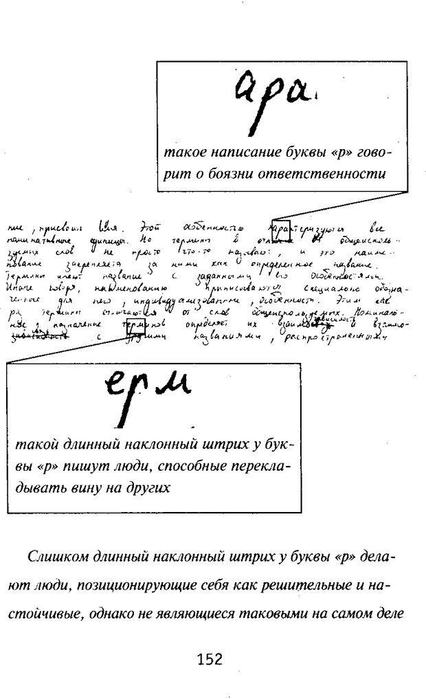 DJVU. Почерк и характер. Соломевич В. И. Страница 167. Читать онлайн