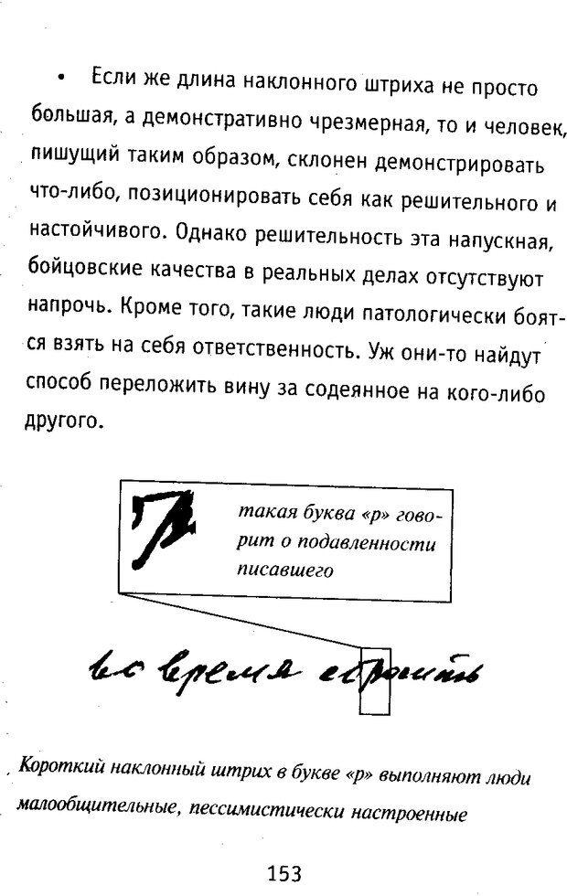 DJVU. Почерк и характер. Соломевич В. И. Страница 168. Читать онлайн