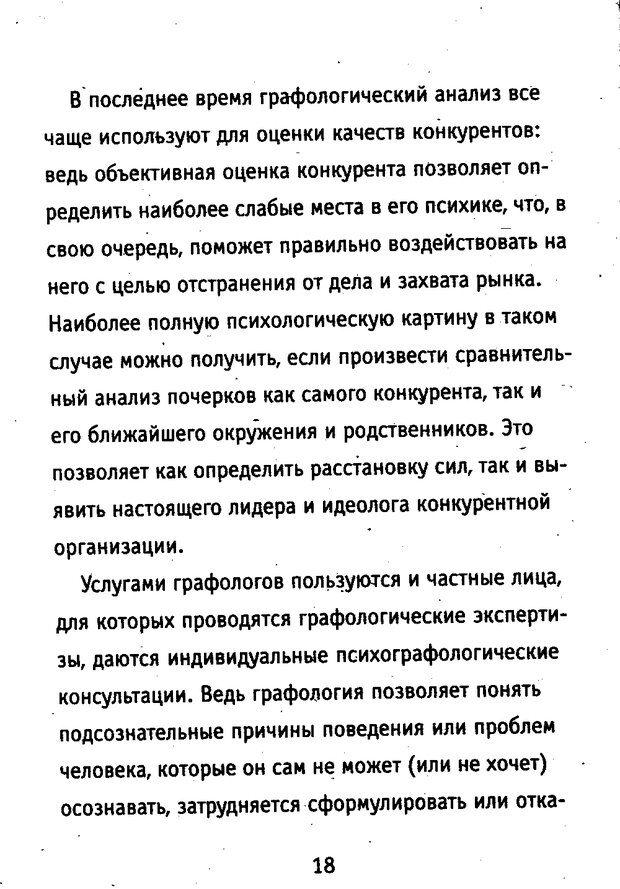 DJVU. Почерк и характер. Соломевич В. И. Страница 17. Читать онлайн
