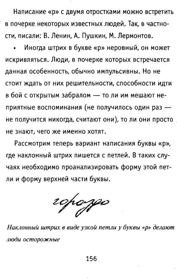 DJVU. Почерк и характер. Соломевич В. И. Страница 171. Читать онлайн