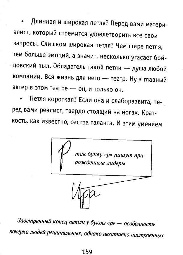 DJVU. Почерк и характер. Соломевич В. И. Страница 174. Читать онлайн
