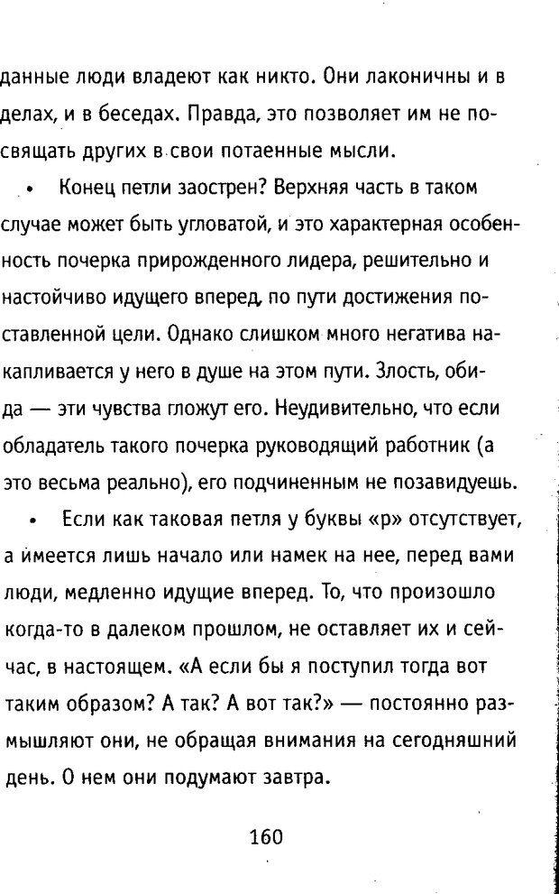 DJVU. Почерк и характер. Соломевич В. И. Страница 175. Читать онлайн