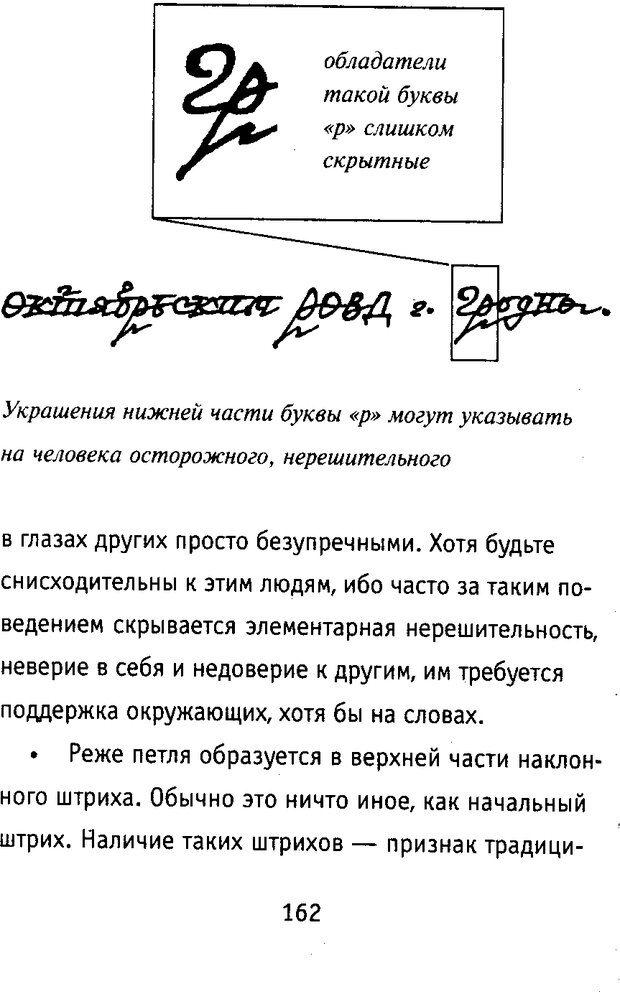 DJVU. Почерк и характер. Соломевич В. И. Страница 177. Читать онлайн