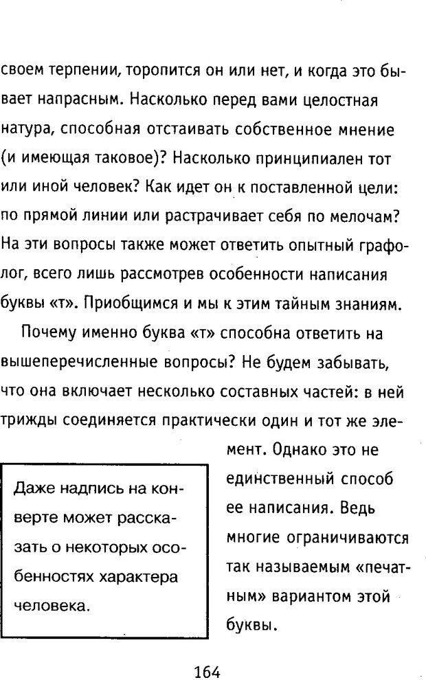 DJVU. Почерк и характер. Соломевич В. И. Страница 179. Читать онлайн