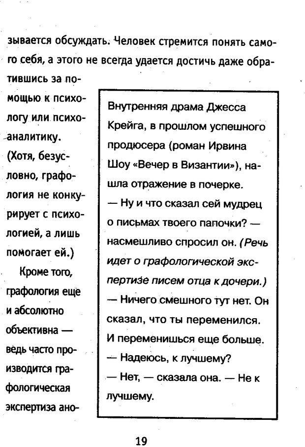 DJVU. Почерк и характер. Соломевич В. И. Страница 18. Читать онлайн