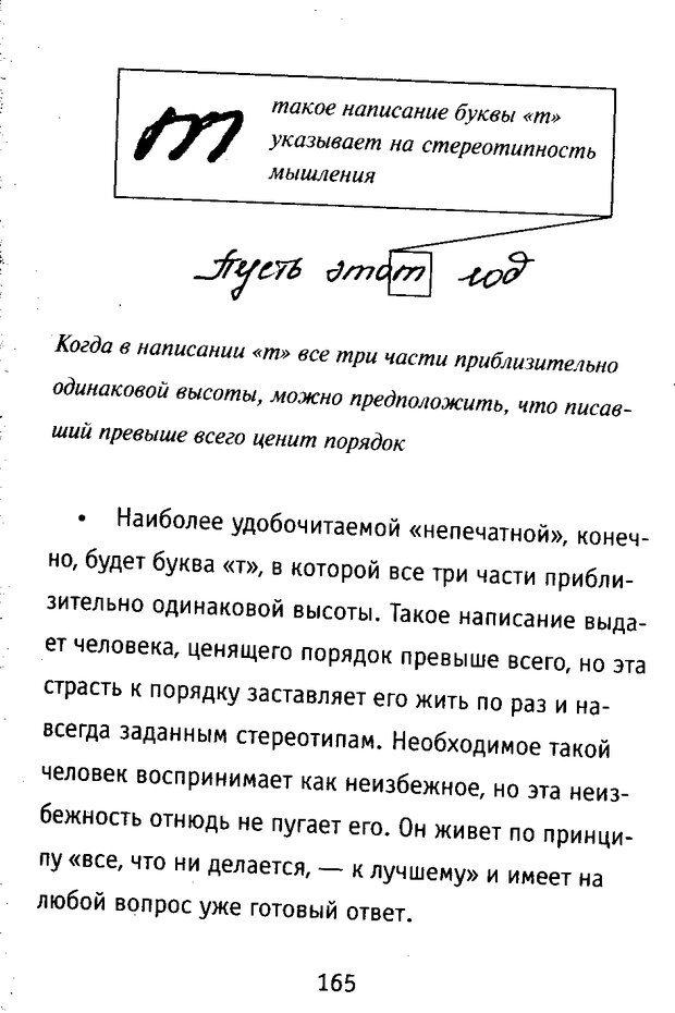 DJVU. Почерк и характер. Соломевич В. И. Страница 180. Читать онлайн