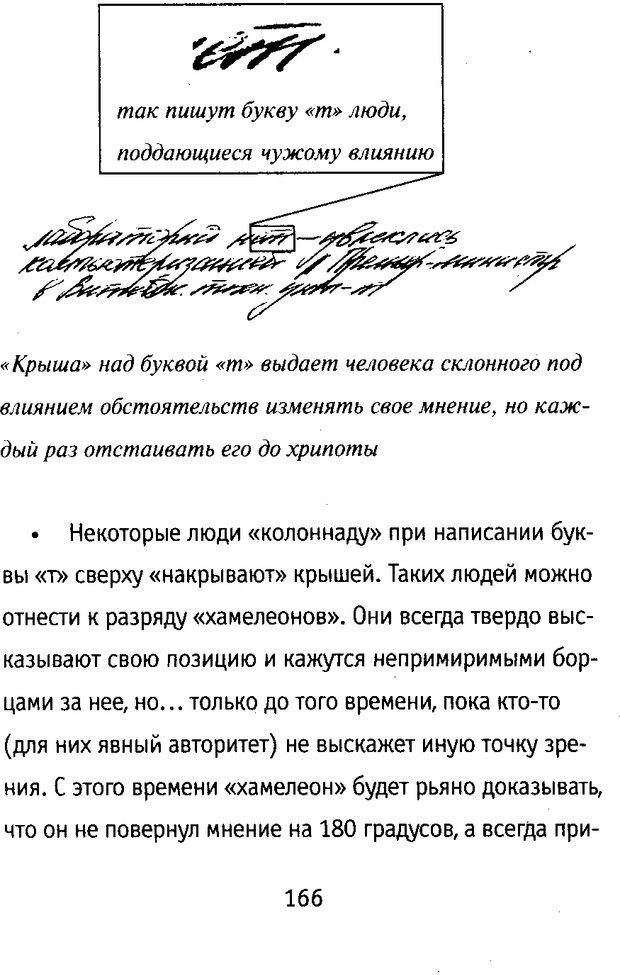 DJVU. Почерк и характер. Соломевич В. И. Страница 181. Читать онлайн
