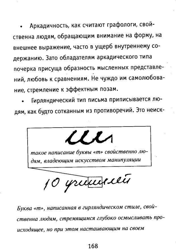 DJVU. Почерк и характер. Соломевич В. И. Страница 183. Читать онлайн