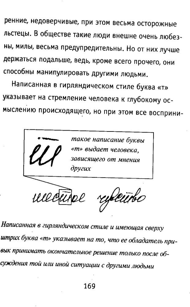 DJVU. Почерк и характер. Соломевич В. И. Страница 184. Читать онлайн