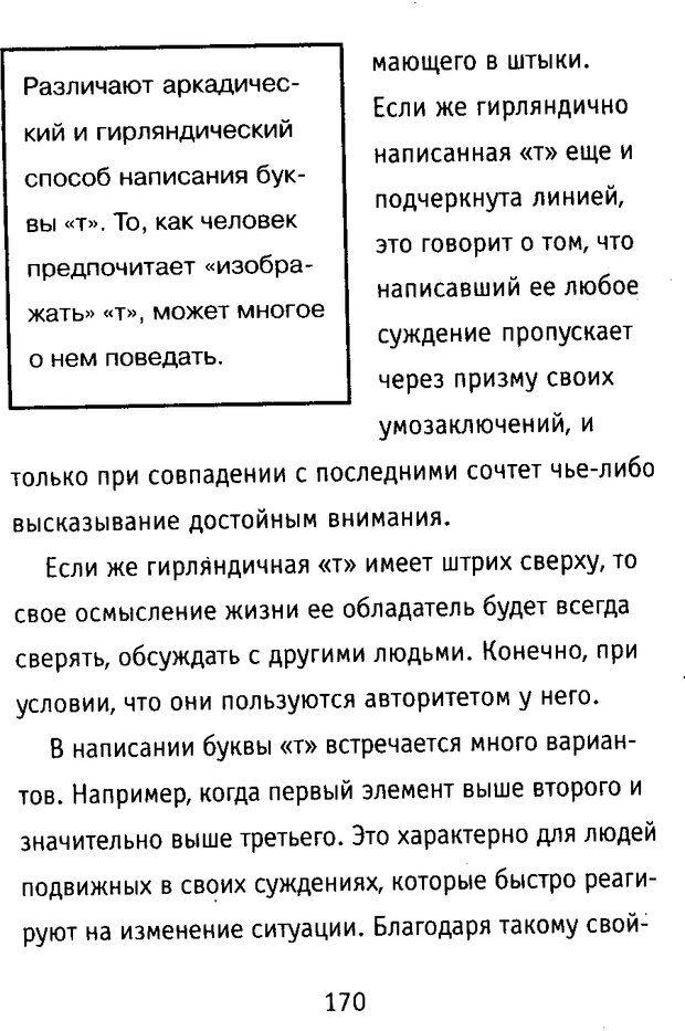 DJVU. Почерк и характер. Соломевич В. И. Страница 185. Читать онлайн