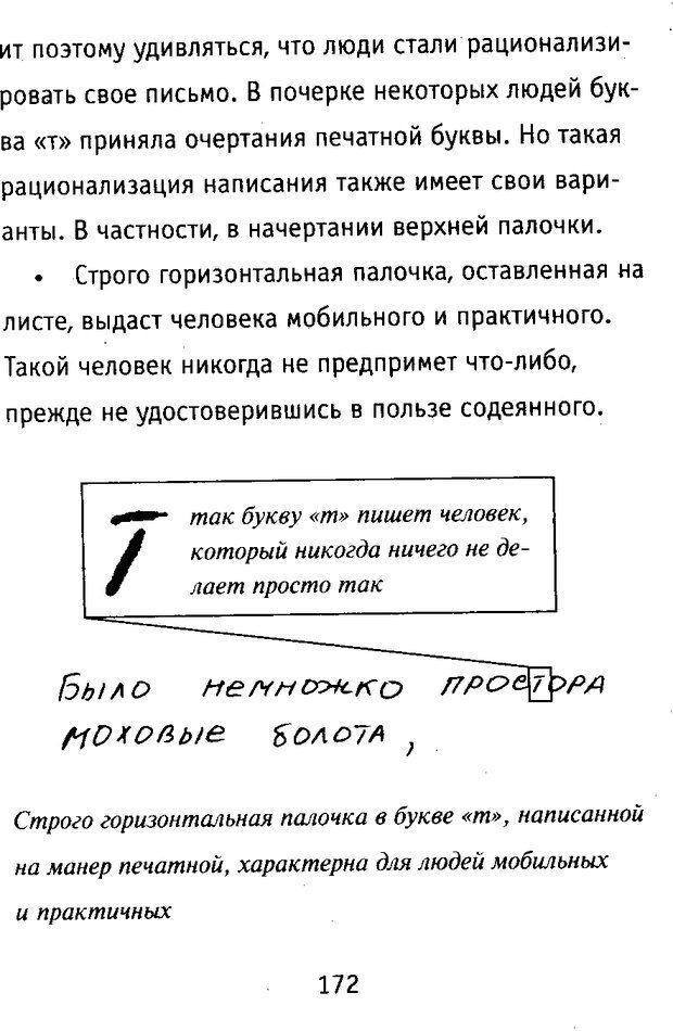 DJVU. Почерк и характер. Соломевич В. И. Страница 187. Читать онлайн