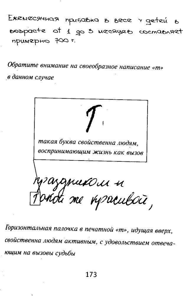 DJVU. Почерк и характер. Соломевич В. И. Страница 188. Читать онлайн