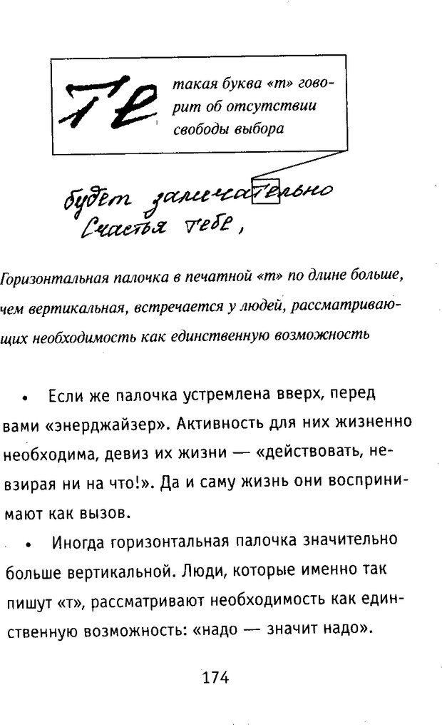 DJVU. Почерк и характер. Соломевич В. И. Страница 189. Читать онлайн