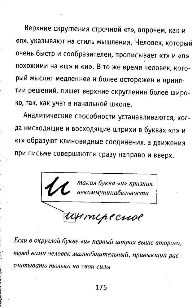 DJVU. Почерк и характер. Соломевич В. И. Страница 190. Читать онлайн
