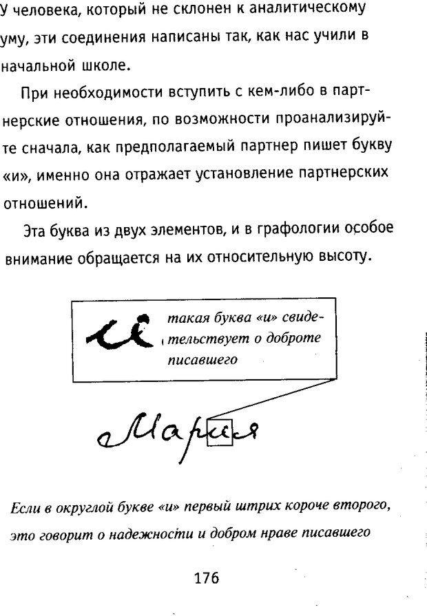 DJVU. Почерк и характер. Соломевич В. И. Страница 191. Читать онлайн
