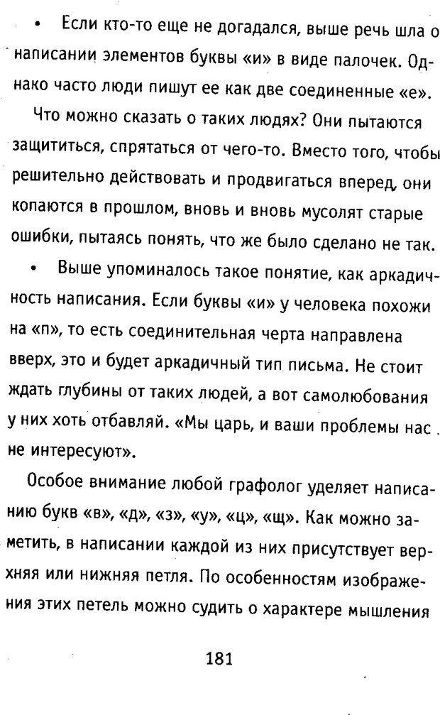 DJVU. Почерк и характер. Соломевич В. И. Страница 196. Читать онлайн