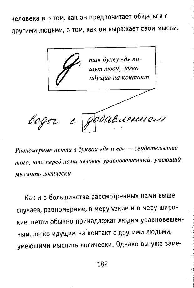 DJVU. Почерк и характер. Соломевич В. И. Страница 197. Читать онлайн