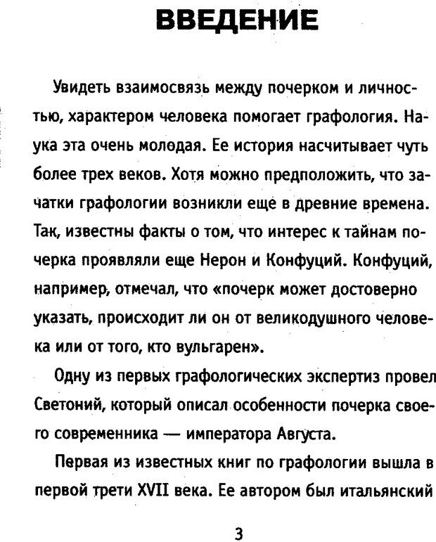 DJVU. Почерк и характер. Соломевич В. И. Страница 2. Читать онлайн