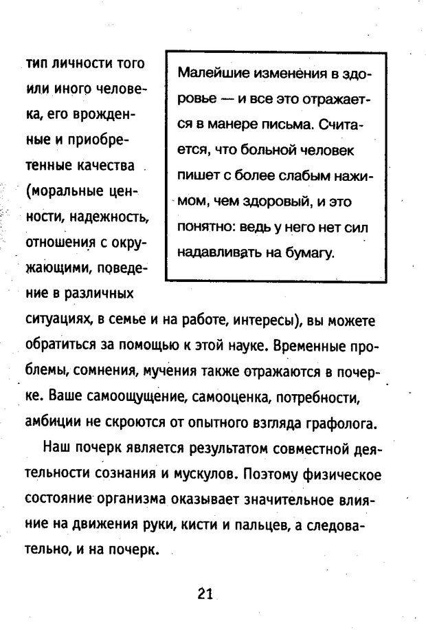 DJVU. Почерк и характер. Соломевич В. И. Страница 20. Читать онлайн