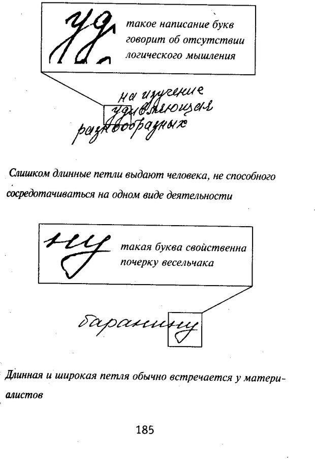 DJVU. Почерк и характер. Соломевич В. И. Страница 200. Читать онлайн