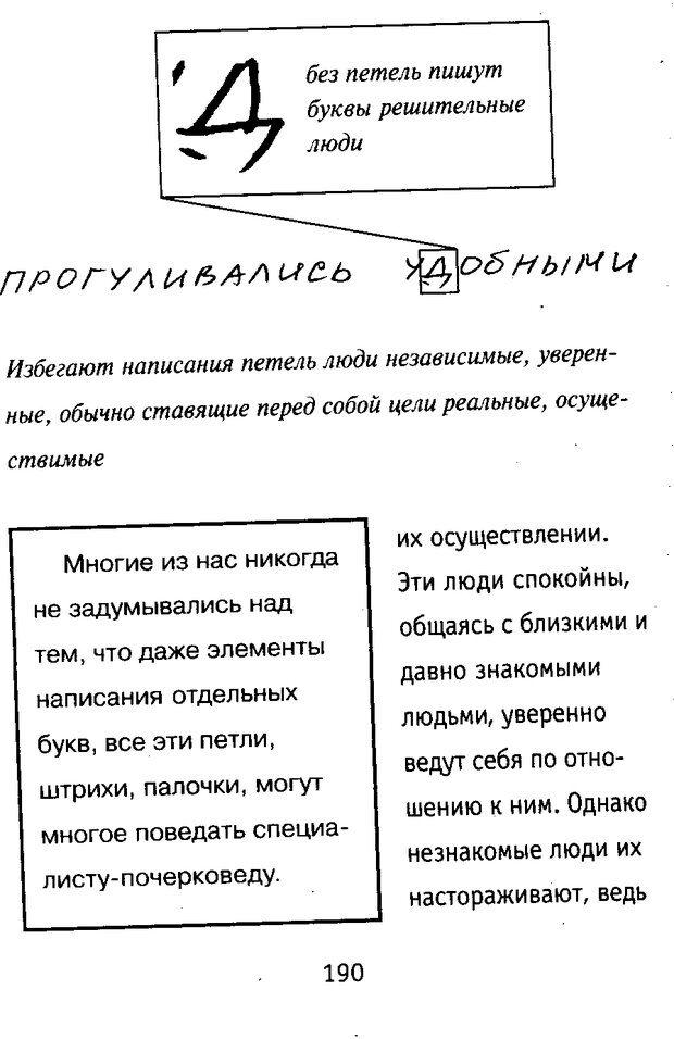 DJVU. Почерк и характер. Соломевич В. И. Страница 205. Читать онлайн