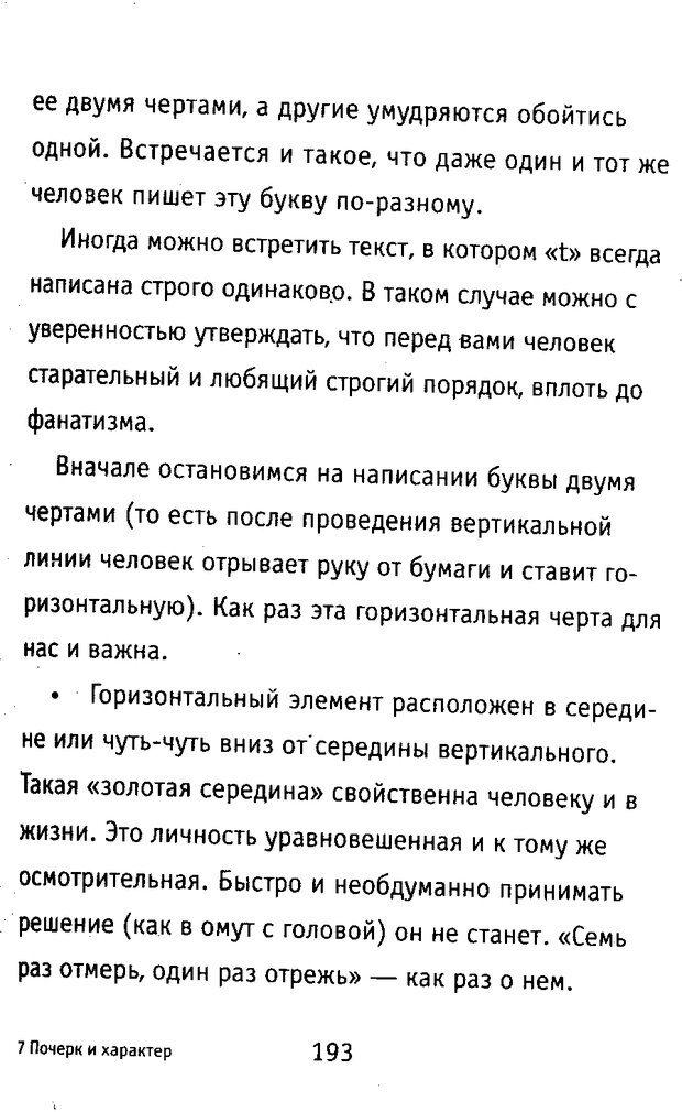 DJVU. Почерк и характер. Соломевич В. И. Страница 208. Читать онлайн