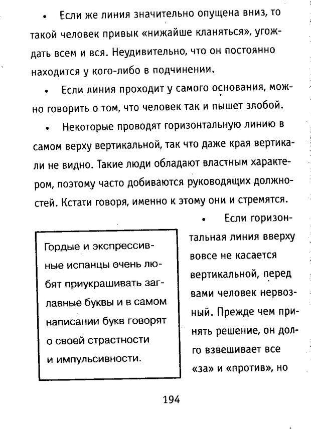 DJVU. Почерк и характер. Соломевич В. И. Страница 209. Читать онлайн