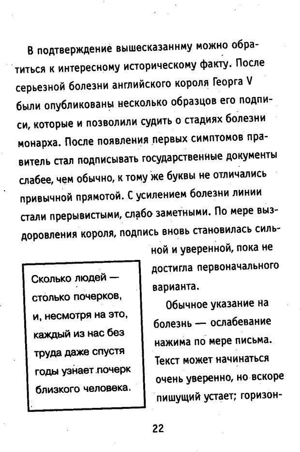 DJVU. Почерк и характер. Соломевич В. И. Страница 21. Читать онлайн