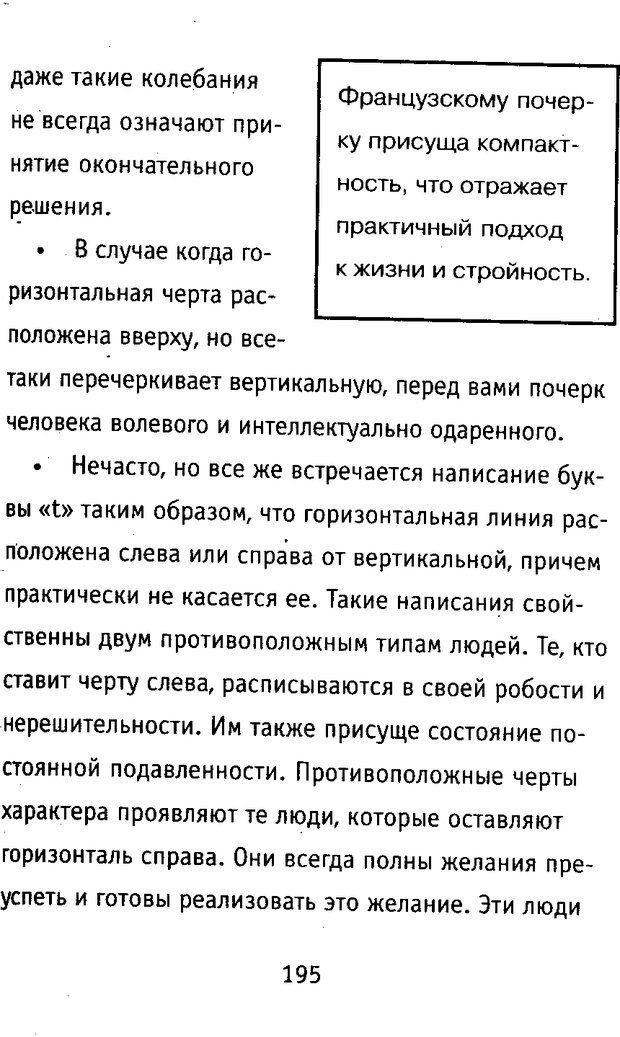 DJVU. Почерк и характер. Соломевич В. И. Страница 210. Читать онлайн
