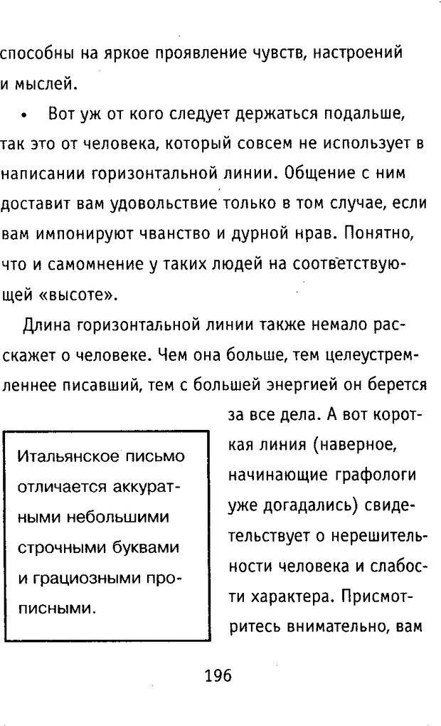 DJVU. Почерк и характер. Соломевич В. И. Страница 211. Читать онлайн